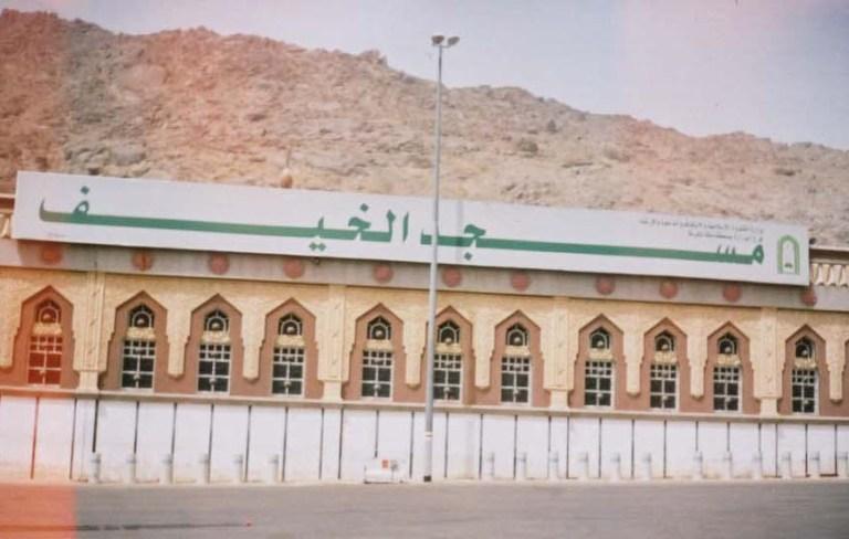 مسجد الخيف.. مسجد خطب فيه المصطفى عليه السلام في حجة الوداع - المواطن