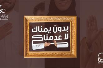 وزير الصحة: لا تصافح وقل لهم بدون يمناك لا عدمناك - المواطن