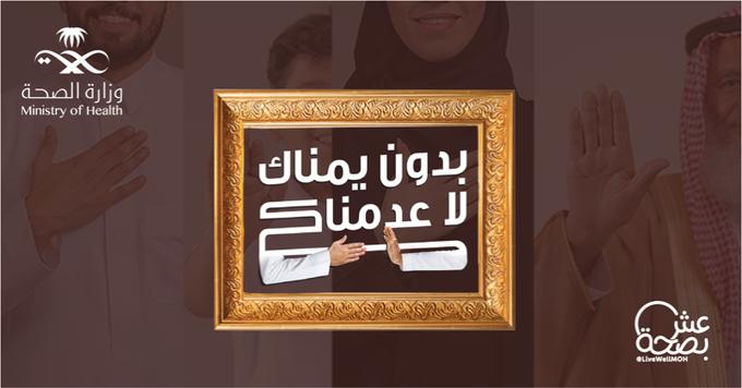 وزير الصحة: لا تصافح وقل لهم بدون يمناك لا عدمناك
