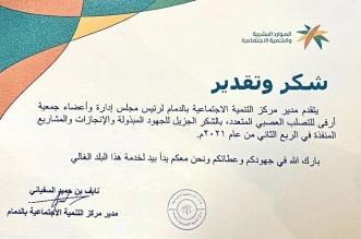 تنمية الدمام تشيد ببرامج ومشاريع أرفى لخدمة مصابي التصلب - المواطن