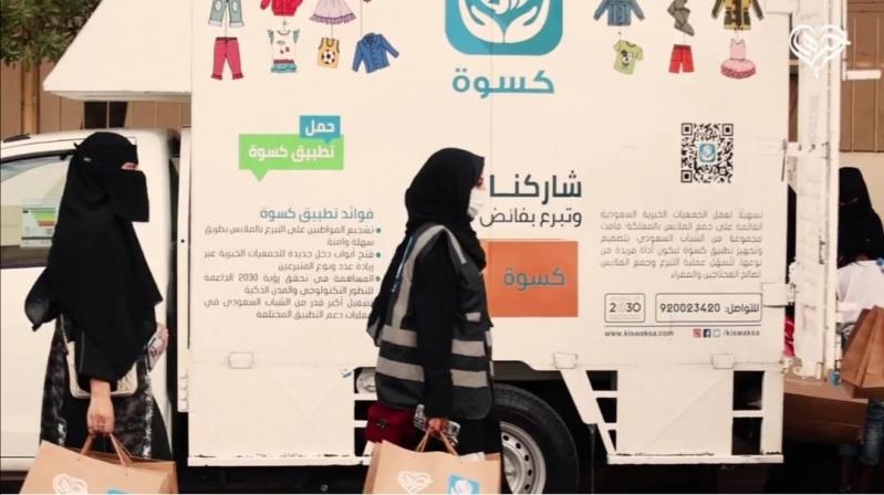 أحياها وكسوة يتحالفان لإسعاد 500 أسرة متعففة في العيد - المواطن