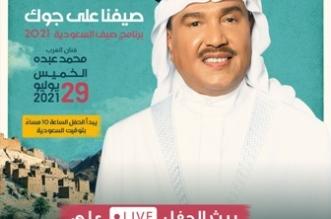 نفاد تذاكر حفلَي محمد عبده وماجد المهندس في الباحة وأبها - المواطن