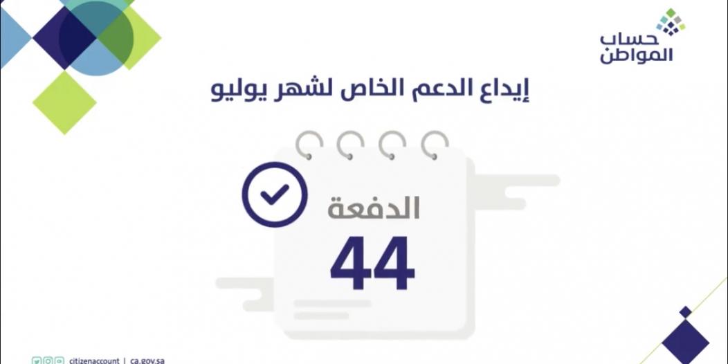 حساب المواطن : إيداع الدفعة الـ 44 في حسابات المستفيدين