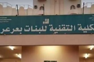 فتح باب القبول في تخصصات الدبلوم الصباحي بتقنية البنات بعرعر - المواطن
