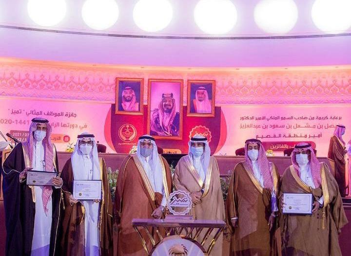 أمير القصيم يتوج الفائزين بجائزة التميز والرس تحصد درع الجائزة