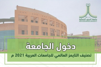 جامعة الشمالية ضمن أفضل 100 جامعة عربية في تصنيف التايمز - المواطن