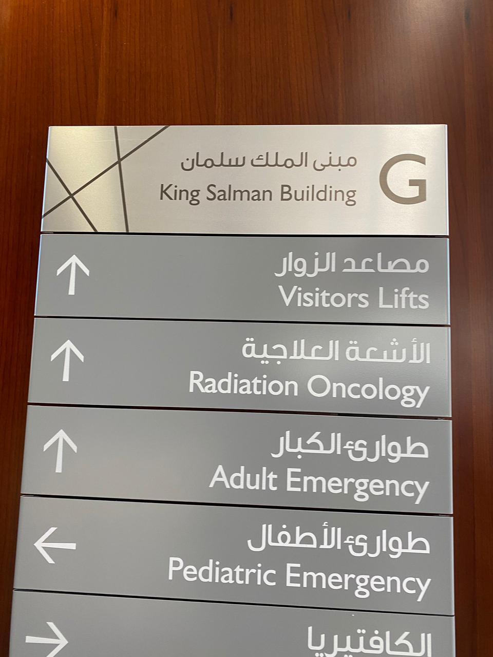 السديري والأميرة غيداء يتفقدان مبنى الملك سلمان في مركز الحسين للسرطان - المواطن