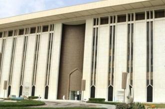 البنوك المركزية الخليجية تتجه لإنشاء نظام موحد لربط المدفوعات - المواطن