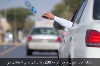 غرامة 200 ريال على رمي المخلفات بشوارع محايل عسير - المواطن