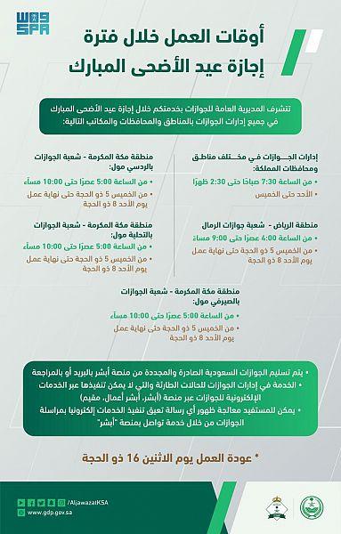 الجوازات تحدد مواعيد العمل خلال إجازة عيد الأضحى للحالات الطارئة - المواطن
