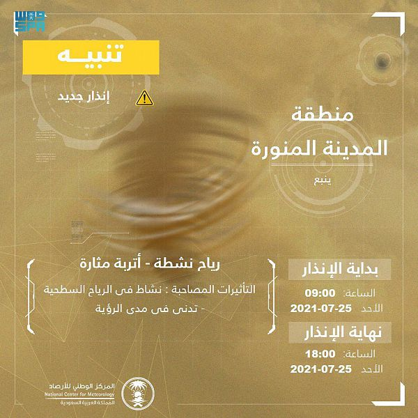 تنبيه من رياح نشطة وأتربة مثارة على محافظة ينبع - المواطن