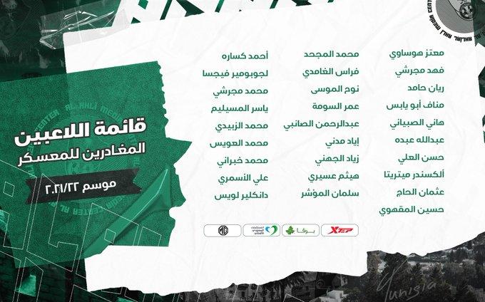 قائمة الأهلي لمعسكر تونس