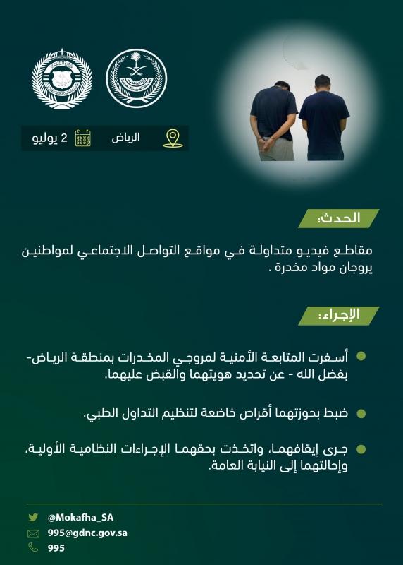 القبض على شخصين في الرياض يروجان المخدرات عبر مواقع التواصل الاجتماعي - المواطن