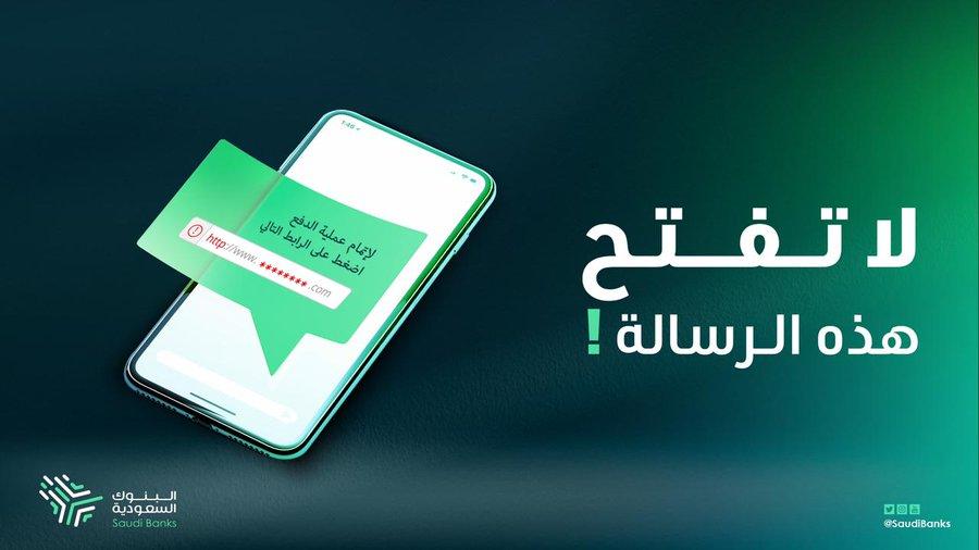 البنوك السعودية تحذر من رسائل الاحتيال النصية