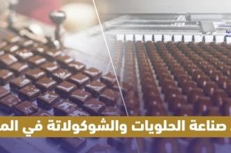 وزارة الصناعة: 1066 مصنعًا للحلويات والشوكولاتة في المملكة - المواطن