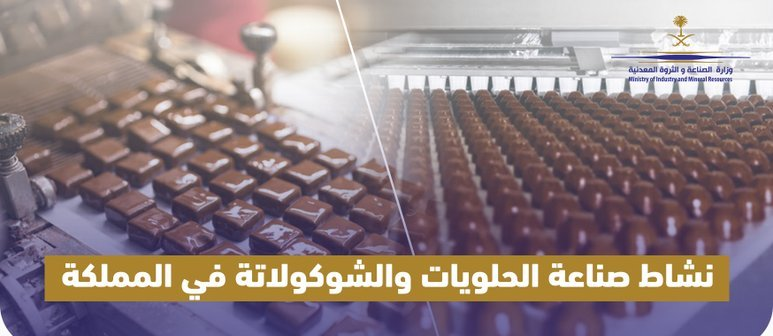 وزارة الصناعة: 1066 مصنعًا للحلويات والشوكولاتة في المملكة