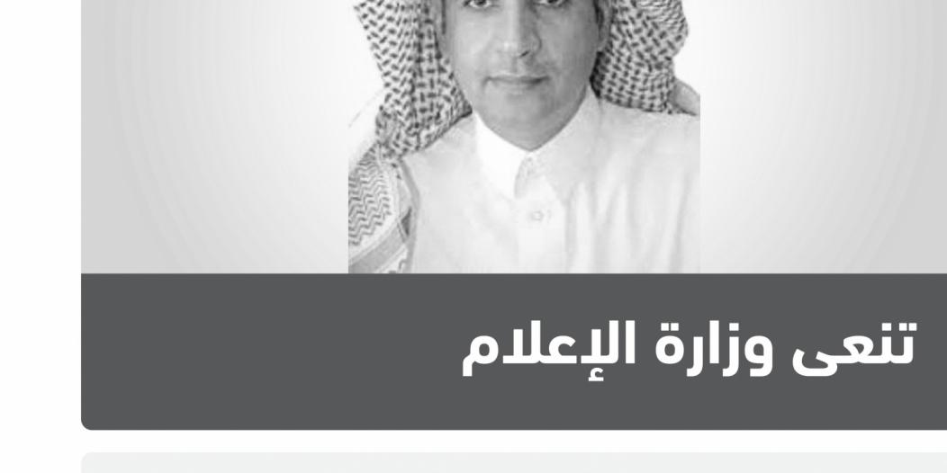 وزارة الإعلام تنعى الدكتور ناصر البراق