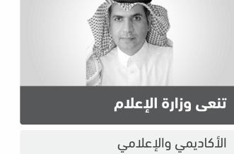 وزارة الإعلام تنعى الدكتور ناصر البراق - المواطن