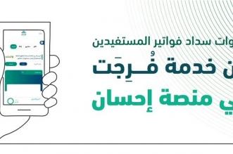 خطوات سداد فواتير المستفيدين من خدمة فُرجت في منصة إحسان - المواطن