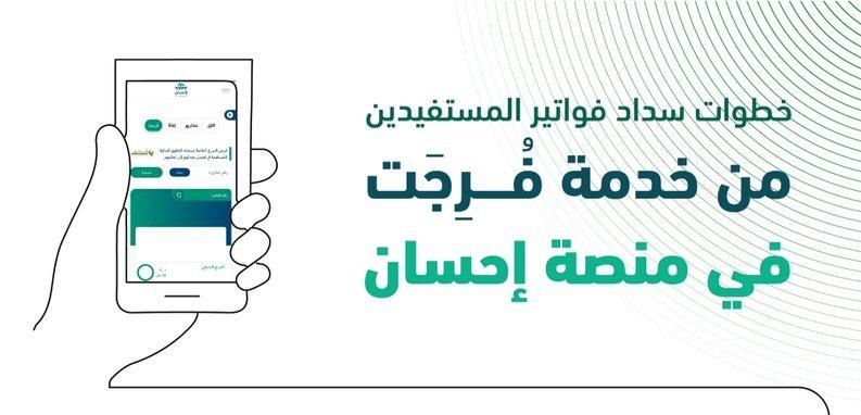 خطوات سداد فواتير المستفيدين من خدمة فُرجت في منصة إحسان