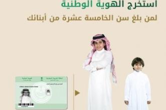ما هو السن الاختياري والإلزامي لإصدار بطاقة الهوية الوطنية؟ - المواطن