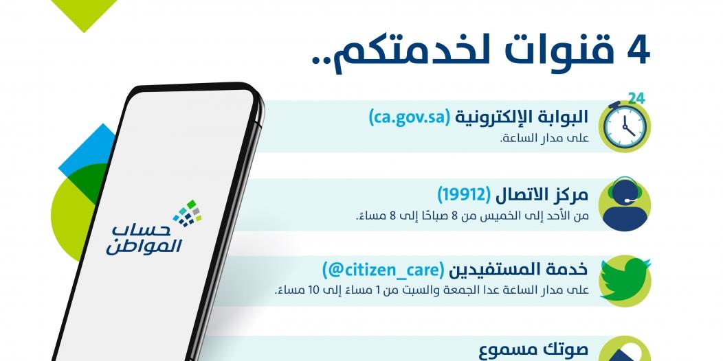حساب المواطن : 4 قنوات لخدمتكم والرد على استفساراتكم