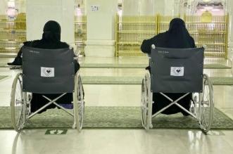 توصيات لذوات الإعاقة تتصدر المجلس التطويري النسائي بالمسجد الحرام - المواطن