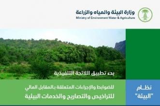 بدء تطبيق اللائحة التنفيذية لضوابط وإجراءات المقابل المالي للتراخيص البيئية - المواطن