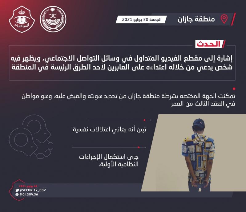 القبض على شخص يدّعي اعتداءه على العابرين لأحد الطرق بجازان - المواطن