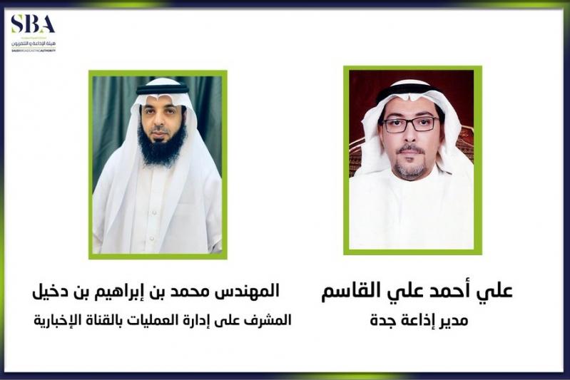 تكليف أحمد القاسم مديرًا لـ إذاعة جدة - المواطن