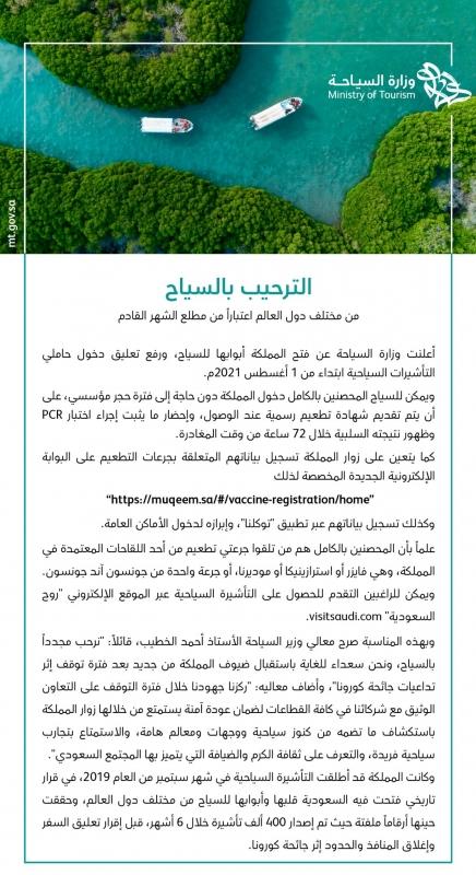 السعودية تستأنف استقبال السياح وترفع تعليق دخول حاملي التأشيرات السياحية الأحد المقبل - المواطن