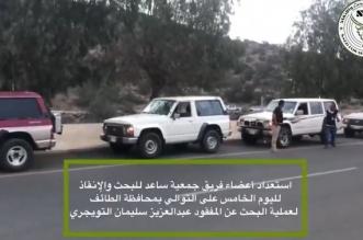 العثور على مفقود شفا الطائف متوفى - المواطن