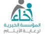 تمكين 3800 مستفيد ومستفيدة بمؤسسة إخاء لرعاية الأيتام