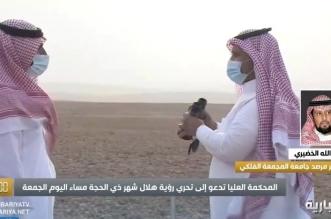 الرائي عبدالله الخضيري: ليس هناك احتمالية لرؤية هلال ذي الحجة اليوم - المواطن