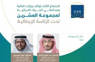 الرشيد والدوسري يشاركان في اجتماع العشرين لمناقشة التوقعات الاقتصادية العالمية - المواطن
