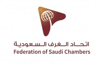 اتحاد الغرف السعودية يخصص يومًا سنوياً لتخفيضات ذوي الإعاقة - المواطن