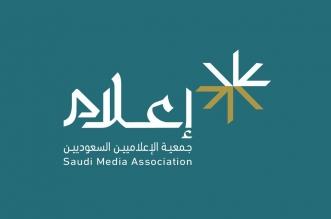 جمعية إعلام تطلق تطوير شعارها الجديد - المواطن