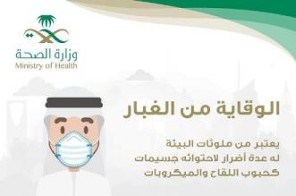 صحة الرياض تقدم نصائح للتعامل مع موجة الغبار - المواطن
