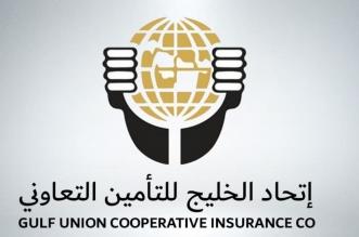 اتحاد الخليج الأهلية
