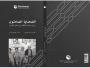كتاب الضحايا الصامتون يفضح عسكرة الأطفال عبر ميليشيات إيران في اليمن ولبنان وسوريا