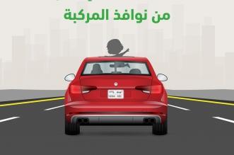 المرور: تأكدوا من جلوس الأطفال في أماكنهم المخصصة بالمركبة - المواطن
