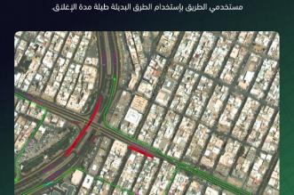 إغلاق طريق وادي وج جزئيًّا في الطائف - المواطن
