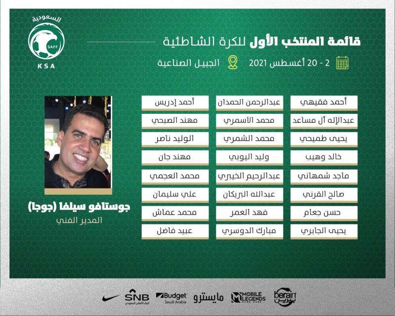 المنتخب السعودي لكرة القدم الشاطئية