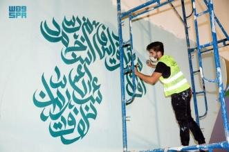 تبوك المحطة الثالثة لجداريات الخط العربي - المواطن