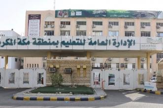 تعليم مكة يطلق 22 برنامج تدريب لمعلمات مدارس الطفولة المبكرة - المواطن