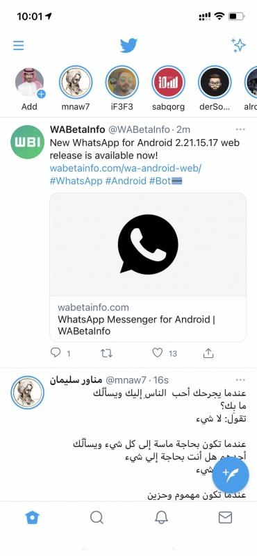 تويتر يزيل ميزة الإستوري - المواطن