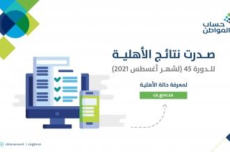 حساب المواطن