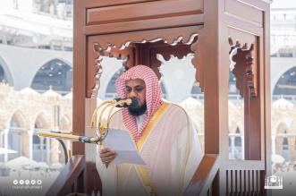 خطيب المسجد الحرام الشيخ الشريم