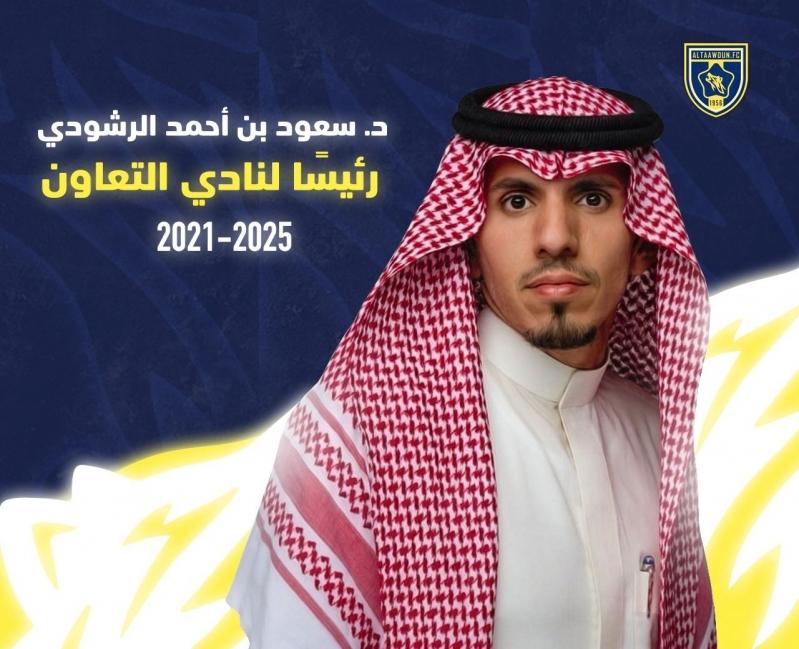 سعود الرشودي رئيس التعاون