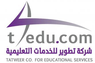 تطوير للخدمات التعليمية